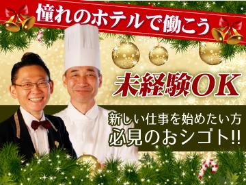 京都ホテルオークラのアルバイト情報