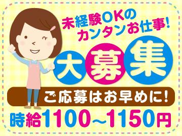 -A.qua.w- 株式会社アクオ西日本 岡山支店のアルバイト情報