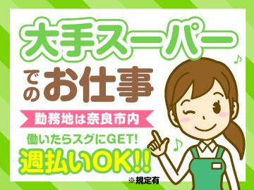 -A.qua- 株式会社アクオ 京都支店のアルバイト情報