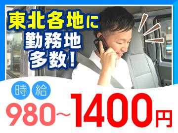 株式会社Q&Qビジネスパートナーズ 仙台支店のアルバイト情報
