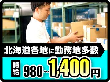 株式会社Q&Qビジネスパートナーズ 札幌支店のアルバイト情報