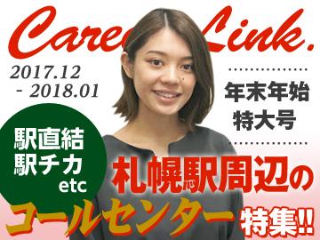 未経験OK!札幌駅周辺のコールセンター特集!週3日〜OK・残業ナシなど、選べるオシゴト多数!