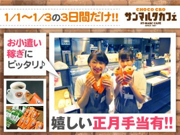 サンマルクカフェ  イオンモール銚子店のアルバイト情報