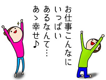 株式会社ウィルエージェンシー新宿支店/wsi0199のアルバイト情報