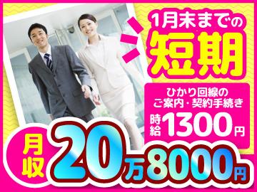 ≪1月末までの短期集中!≫時給1300円★月収20万円以上稼げます!!◆即日〜勤務相談OK!