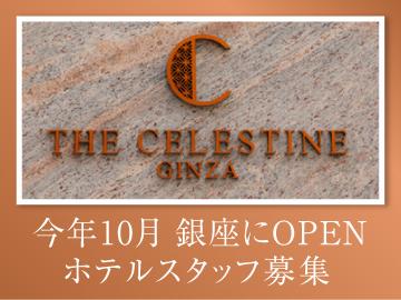 【三井不動産グループ新ホテルブランド*時給1200円〜】スタッフを募集しています。