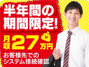 期間限定高時給ワーク★月収27万円以上!