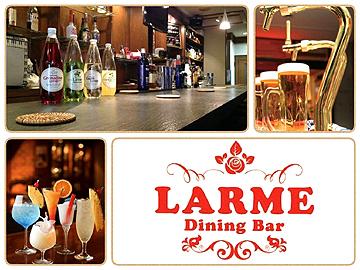 Dining Bar LARME =ラルム=のアルバイト情報