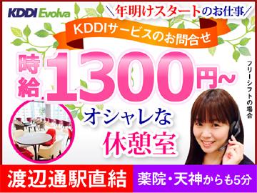 株式会社KDDIエボルバ 九州・四国支社/IA020412のアルバイト情報