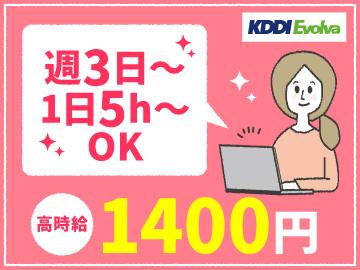株式会社KDDIエボルバ/DA033865のアルバイト情報