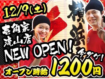 12月9日オープン!ピカピカの壱角家で働こう♪≪今ならオープン時給1200円!≫◎未経験歓迎!