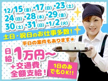 <試飲&試食staff大募集!>1日〜ok☆土日祝日のお仕事多数!!平日も有!!