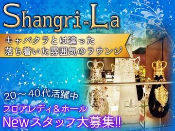 Shangri-Laのアルバイト情報