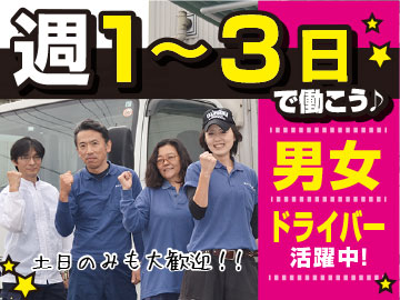 寿ロジコム株式会社 多摩営業所のアルバイト情報
