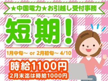伊藤忠商事関連会社 (株)ベルシステム24 中国支店/005-60152のアルバイト情報
