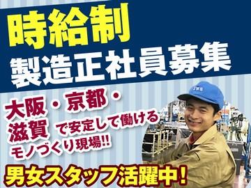 株式会社J'sFactory 関西支店のアルバイト情報