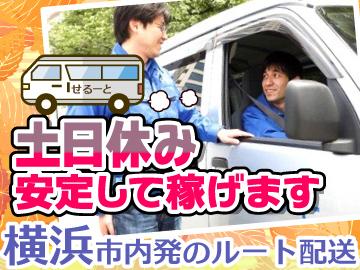 株式会社セルート 横浜営業所のアルバイト情報