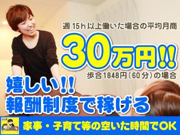 平均月商30万円(週15h〜)さらに充実の報酬制度スタート!