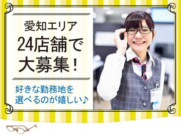 眼鏡市場 24店舗合同募集のアルバイト情報