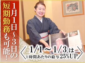 1/1〜1/3は1時間あたりの給与25%アップで日給1万円以上も有!しっかり稼げます!!