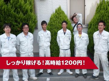 株式会社トラバース名古屋営業所のアルバイト情報