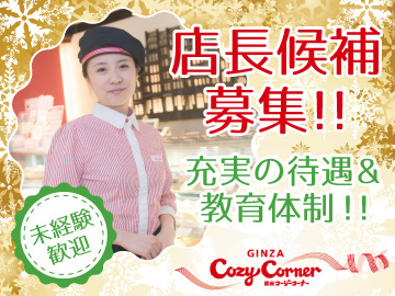株式会社銀座コージーコーナーのアルバイト情報