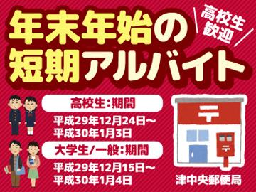 日本郵便株式会社 津中央郵便局のアルバイト情報