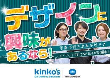 キンコーズ・ジャパン(株) <コニカミノルタグループ>W-1のアルバイト情報