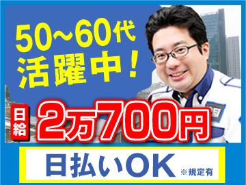 日払いOK(規定)!週1日〜OK!面接研修交通費3000円(規定)即金&安定をお求めなら、当社へぜひ!