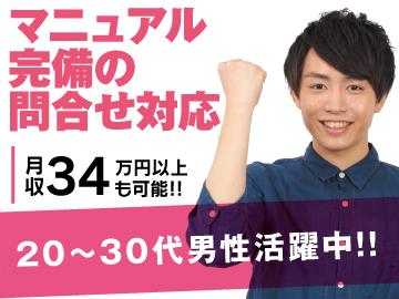 ≪英語が好きならOK≫業務未経験スタートの方も月収34万円以上可能♪英語は全体の4割程度です☆
