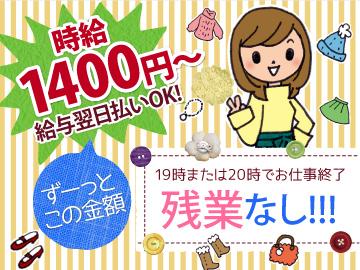 接客好きに◎初心者も稼げる特別時給1400円〜!月収24万円〜も可能♪給与翌日払いもOK(規定有)