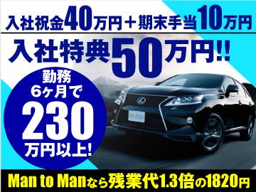 期間限定の入社特典〆切間近!!今なら入社特典総額50万円!