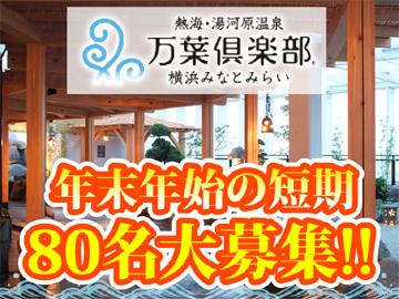 万葉倶楽部 横浜みなとみらい -温泉レジャー空間-のアルバイト情報