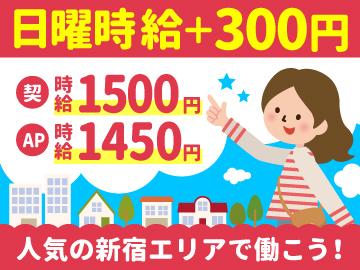 ☆★しっかり稼ぐなら★☆最高時給1500円!未経験でも安心♪カンタンな受付業務です!