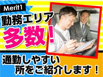 <関西圏内で通い易い勤務地をご紹介>★配送経験なくても安心◎未経験でのstartが70%!