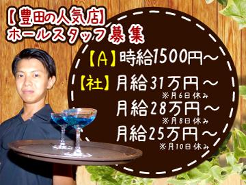 GARDEN/GRAND GARDEN/Garden Cafe 【ハーベストグループ】のアルバイト情報