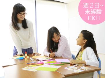 オープニング大募集!子どもたちの教育に関わるお仕事★週2日〜OK!研修もあるから安心です♪