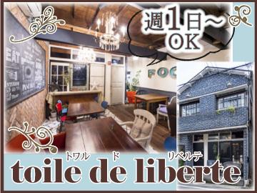 toile de liberte (トワル ド リベルテ)のアルバイト情報