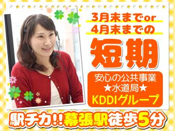 株式会社KDDIエボルバコールアドバンス/chiba4103のアルバイト情報