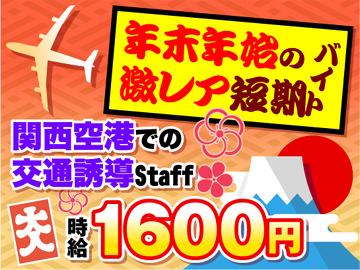株式会社KSP・WEST 関西空港事業部のアルバイト情報