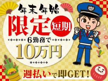 シンテイ警備株式会社 熊谷支社・高崎営業所/A320014G013のアルバイト情報