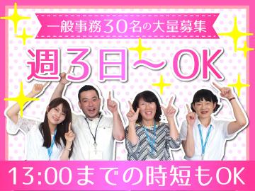 (株)ベルシステム24神戸ソリューションセンター/014-60269のアルバイト情報
