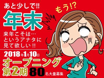 <オープニング80名大募集!>1/10(水)START★年内にお仕事を決めて気持ちよく年を越そう!