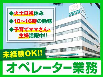 神戸トヨペット株式会社のアルバイト情報