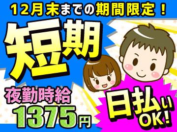 毎年大人気!!☆激短OK☆<長久手市で仕分け作業>