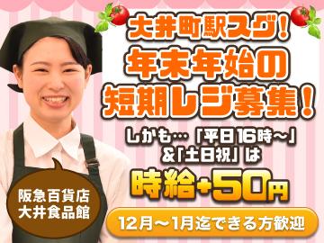 株式会社ベルーフ 阪急百貨店「大井食品館」のアルバイト情報
