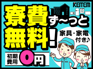 株式会社日本ケイテム 【広告No. KANSAI】のアルバイト情報