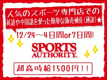 スポーツオーソリティ 期間限定店舗のアルバイト情報
