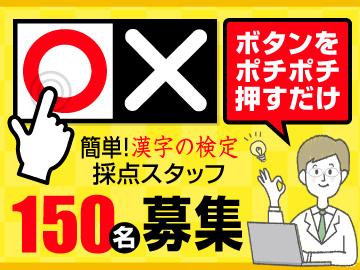 株式会社キャリアパワー/お仕事No.30430のアルバイト情報