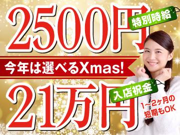 【12月24日までの期間限定】この冬は待遇が選べるキャンペーン!!